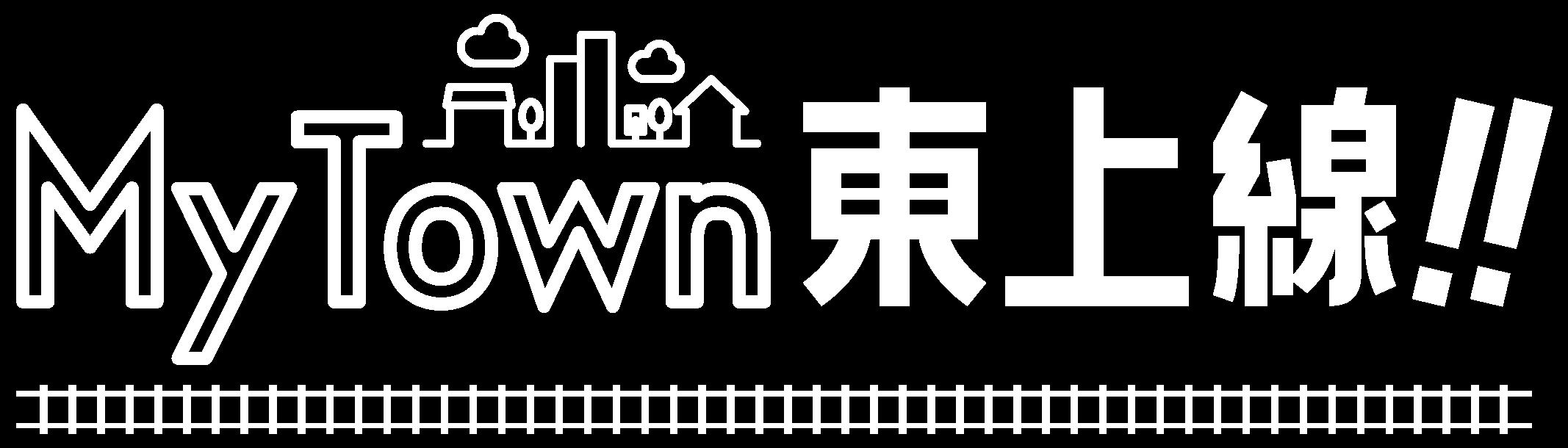 My Town 東上線!